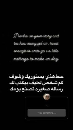 Drama Quotes, Bff Quotes, Words Quotes, Book Instagram, Instagram Story Ideas, Arabic Funny, Funny Arabic Quotes, Pink Spray Paint, Iphone Wallpaper Yellow