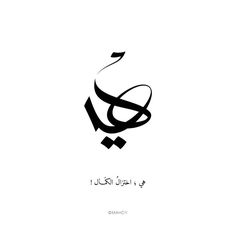 Arabic Calligraphy Tattoo, Arabic Calligraphy Art, Arabic Art, Calligraphy Alphabet, Arabic Handwriting, Draw Logo, Islamic Art Pattern, Font Art, Arabic Design