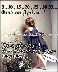 Greek Quotes, Good Morning, Life Is Good, Best Quotes, Messages, Sayings, Words, Happy, Decor