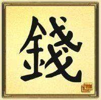 Иероглиф «Деньги» Символ, создающий благоприятную атмосферу для увеличения денежного потока.