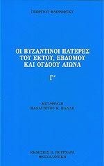 Αυτοί οι τέσσερες τόμοι για τους Ανατολικούς Πατέρες του 4ου αιώνα και τους Βυζαντινούς Πατέρες από τον 5ο μέχρι τον 8ο αιώνα δημοσιεύτηκαν στην αρχή στα Ρωσσικά λίγο - πολύ με τη μορφή που είχαν λεχθεί στο Ινστιτούτο. Γι Kai