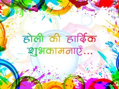 Enjoy this holi with your friends by sending them हैप्पी होली wishes in hindi. Here you will find a great collection of Holi Wishes in Hindi. Share these lovely holi sms and wishes in hindi for your family and friends. Holi Wishes In Hindi, Happy Holi Wishes, Happy Holi Wallpaper, 2015 Wallpaper, Wallpapers, Happy Holi Quotes, Happy Holi Images, Happy Holi Photo, Holi 2017