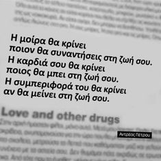 Smart Quotes, All Quotes, Greek Quotes, Funny Quotes, Greek Sayings, Fighter Quotes, Feeling Loved Quotes, Truth And Lies, Greek Words