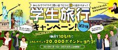 Web予約限定!学生旅行キャンペーン 第2弾