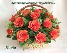 Name Day, Floral Wreath, Wreaths, Birthday, Pattern, Home Decor, Amazing, Floral Crown, Birthdays