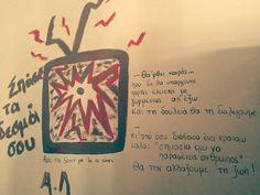 Θα 'ρθει καιρός.... Graffiti, Thoughts, Wall, Quotes, Graphite, Quotations, Qoutes, Ideas, Quote