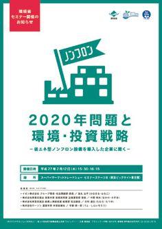 省エネ型自然冷媒機器普及促進プロジェクト「冷やすワザでおいしいを未来に!」企業向けセミナーのポスター