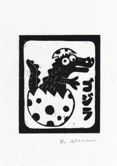 Godzilla is back Philippe Achermann Gravure sur bois Godzilla, Street Art, Art Graphique, Artwork, Character, Contemporary Photography, Old Photography, Woodcut Art, Prints