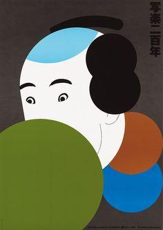 Japanese Poster Design:200th Anniversary of Sharaku. Ikko Tanaka