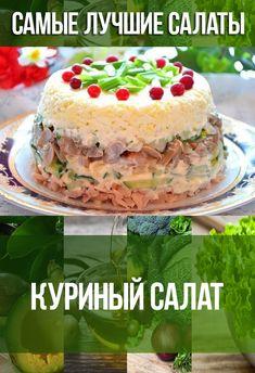 Куриный салат с яйцами и грибами #еда #кулинария #салаты #рецепты #салат Приятного Аппетита, Ванильный Торт, Закуски, Посуда, Здоровье, Hot, Десерты