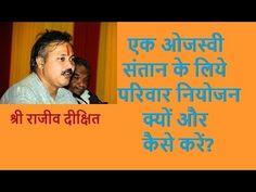 Rajiv Dixit - परिवार नियोजन तेजस्वी और ओजस्वी संतान के लिए। Family Plann... Indian Videos, Social Awareness, Design