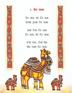 Download NCERT/CBSE Book: Class 2: Hindi: Rimjhim Best Poems For Kids, Short Poems For Kids, Hindi Poems For Kids, Poetry For Kids, Short Stories For Kids, Kids Poems, Hindi Rhymes For Kids, Rhymes For Kindergarten, Earth Day Poems