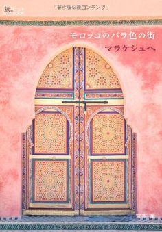 Amazon.co.jp: モロッコのバラ色の街 マラケシュへ (旅のヒントBOOK): 宮本 薫: 本