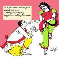 Sketches and Drawings : TRUNAKANKANAM - BAPU's art replica Indian Paintings, Art Paintings, Telugu Jokes, Jokes Images, Indian Artist, Cover Pages, Figurative Art, Great Artists, My Works