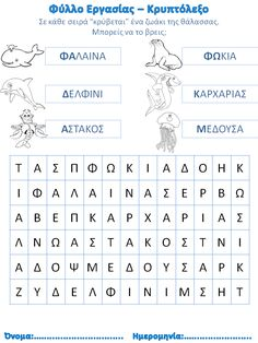 Tree Coloring Page, Coloring Pages, Greek Alphabet, Greek Language, Greek Words, School Lessons, Summer Activities, Speech Therapy, Special Education