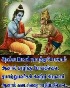 the 67 best tamil images on pinterest krishna quotes bhagavad