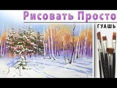(2) Как нарисовать ЗИМНИЙ ПЕЙЗАЖ гуашь! Рисуем вместе снег, лес, деревья гуашью Видеоурок для начинающих - YouTube