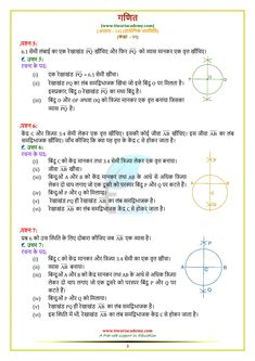 13 Best CBSE NCERT Solutions for class 6 Science images in 2019