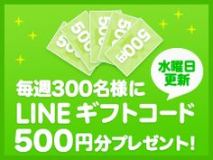 LINEギフトコード500円分が当たる