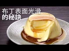 [1mintips] Tips for a Smooth Pudding Surface - YouTube