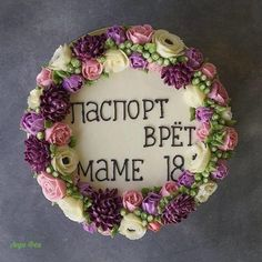 От сыновей маме на юбилей Birthday Diy, Birthday Gifts, Happy Birthday, Birthday Cake, Birthday Parties, Lounge Bar, Buttercream Flowers, Happy B Day, Cake Art