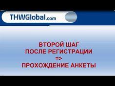 THWGlobal ВТОРОЙ ШАГ ПОСЛЕ РЕГИСТРАЦИИ ЗАПОЛНИТЬ АНКЕТУ