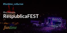 RespublicaFEST. Фестиваль Республика в городе Каменец-Подольский 1-3 сентября 2017 года
