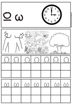 Greek Language, Speech And Language, Learn Greek, Pre Writing, Letter Writing, Greek Alphabet, Kindergarten Worksheets, Writing Activities, Best Teacher