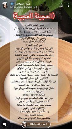 Ph Food Chart, Food Charts, Ramadan Food, Ramadan Recipes, Baking Conversion Chart, Bread Recipes, Cooking Recipes, Cookout Food, Arabic Food