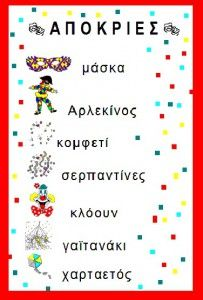 Carnival Crafts, Word Search, Education, Words, School, Maths, Onderwijs, Learning, Horse