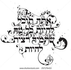 Hebrew Stock Vectors & Vector Clip Art | Shutterstock