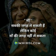 baap beti quotes in hindi * baap beti quotes & baap beti quotes hindi & baap beti quotes urdu & baap beti quotes in hindi & baap beti quotes in urdu & baap beti quotes punjabi Mother Father Quotes, Mother Poems, Fathers Day Quotes, Love My Parents Quotes, Mom And Dad Quotes, First Love Quotes, Motivational Picture Quotes, Inspiring Quotes, Good Thoughts Quotes