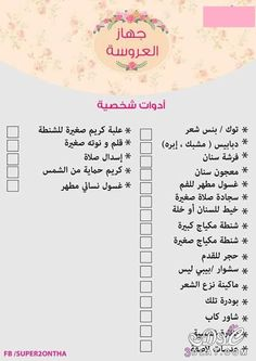 Arab Wedding, Wedding Art, Wedding Bride, Beauty Care Routine, Learning Websites, Marriage Life, Wedding Preparation, Life Planner, Marie