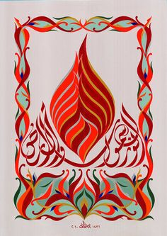 Arabic Calligraphy Islamic Art A verse from Holy by DaghlasArts
