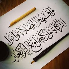 Calligraphy Drawing, Arabic Calligraphy Art, Beautiful Calligraphy, Quran Arabic, Arabic Font, Quran Verses, Quran Quotes, Holy Quran, Creative Art