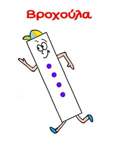 sofiaadamoubooks: ΣΧΕΔΙΑ ΠΡΟΓΡΑΦΗΣ Pre Writing, Learn To Read, Counseling, Preschool, Symbols, Letters, Education, Learning, Blog