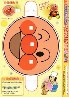 AnpanMan_ColorBook_001_003 | Flickr – Compartilhamento de fotos! 3rd Birthday, Birthday Parties, Happy Birthday, Diy And Crafts, Paper Crafts, Cute Japanese, Diy Toys, Kids And Parenting, Art Inspo