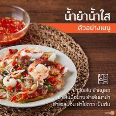 """แจกสูตร """"3 น้ำยำ"""" พื้นฐาน ต่อยอดยำได้หลายเมนู! - Wongnai Spicy Recipes, Wine Recipes, Cooking Recipes, Healthy Recipes, Thai Food Menu, Salad Sauce, Thai Street Food, I Chef, Good Food"""