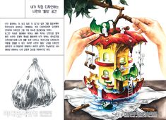 [디자인] 과기대, 제대로 알고 가르치자 - 서초 강남 천년의미소 미술학원 #서초미술학원 #강남미술학원 #서초천년의미소 #강남천년의미소 #천년의미소 #미대입시닷컴 #디자인 #미술 #실기연재 Save File, Composition Art, Art Competitions, Drawings, Illustration, Anime, Poster, Painting, Fictional Characters