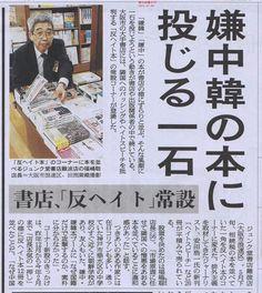 他の書店もジュンク堂難波店を見習ってほしい!これがマトモな書店というものですよ。日本全国の書店からヘイト本を一掃したい! 2015/7/8朝日新聞夕刊