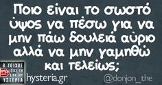 Best Quotes, Funny Quotes, Funny Greek, Funny Statuses, How To Be Likeable, Greek Quotes, English Quotes, Jokes, Mindfulness