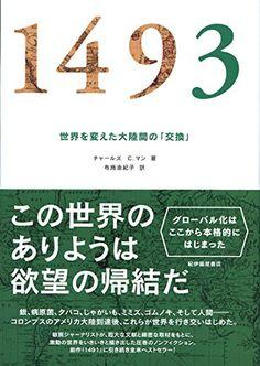 『1493 世界を変えた大陸間の「交換」』 こうして世界は再び一つになった - HONZ