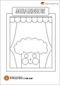 ντενεκεδούπολη Archives - Page 4 of 7 - In Kindergarten, School Projects, Peace, Decoration, Crafts, Printables, Illustrations, Home, Decor
