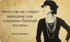 Coco Chanel - вчера, сегодня и навсегда! - Страница 2