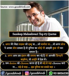 Sandeep Maheshwari के ये Quotes (in Hindi) आपकी ज़िंदगी बदल . Inspirational Quotes In Hindi, Motivational Picture Quotes, Inspiring Quotes About Life, Hindi Quotes, Inspire Quotes, Advice Quotes, Wisdom Quotes, Life Advice, Sandeep Maheshwari Quotes