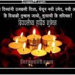 diwali_marathi-sms