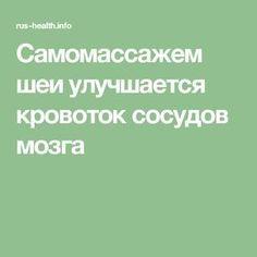 Самомассажем шеи улучшается кровоток сосудов мозга
