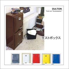 DULTON ダルトン ダブルデッカー double decker trash can ごみ箱 100-133 ゴミ箱 ダストボックス 2段 分別 スチール 縦型 デザイン雑貨セレクトショップNEWTRAL