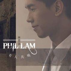 Chinese Music Lyrics: 林奕匡 Phil Lam - 不相为谋 BAT SOENG WAI MAU [PINYIN LYRI...