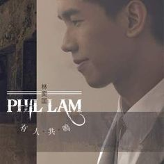 Chinese Music Lyrics: 林奕匡 Phil Lam - 跪下 GUI XIA [PINYIN LYRICS]